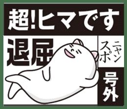 nyansupo sticker #1610188