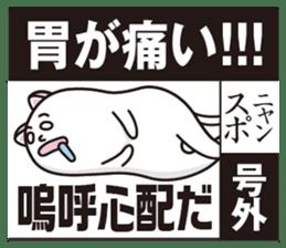 nyansupo sticker #1610189