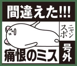 nyansupo sticker #1610191