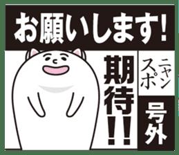 nyansupo sticker #1610192