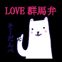 LOVE GUNMA