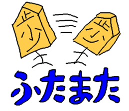 """HOHEI"" and ""TOKIN"" used in Shogi sticker #1618598"