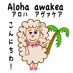 Hawaiann Hula Sheep