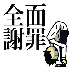 company employee of Japan