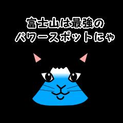 The great cat FUJIYAMA