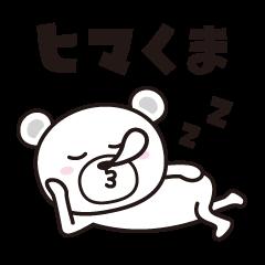 Spare time bear