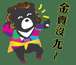 "Taiwan ""Hey"" Bear's Little Theater sticker #1698023"
