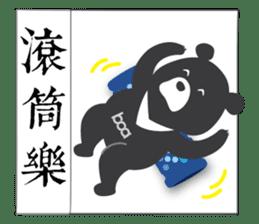 "Taiwan ""Hey"" Bear's Little Theater sticker #1698053"