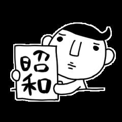 Showa-kun