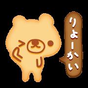 สติ๊กเกอร์ไลน์ Cookie Kuma