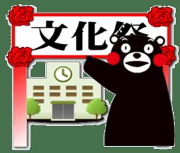 KUMAMON sticker(IVENT version) sticker #1735775