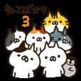 ねこばかり3 | LINE STORE