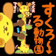 Have a long neck giraffe Sticker