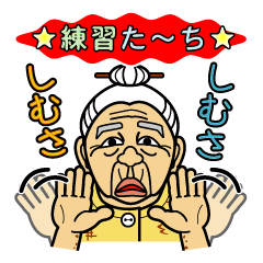 The Okinawa dialect -Practice 2-