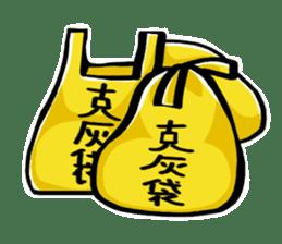 """Mr. """"SakuraNoShima""""(Kagoshima Dialect) sticker #1781832"""