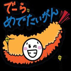 Fried Shrimp Nago-chan