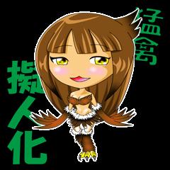 Anthropomorphic cute hawk stickers