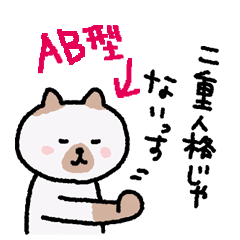 My blood group is type AB