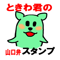 Sticker of the Yamaguchi dialect