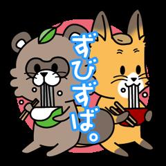 Fox & Raccoon dog!