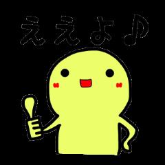 Dwarf yellow Kansai dialect