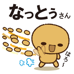 Japanese food 'Nattou' character
