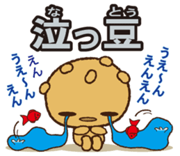Japanese food 'Nattou' character sticker #1854055