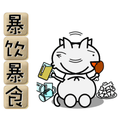 Useful four-character idioms for China