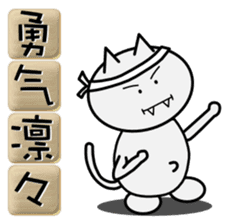 Useful four-character idioms for China sticker #1859982