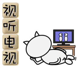 Useful four-character idioms for China sticker #1859983
