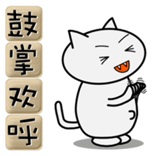 Useful four-character idioms for China sticker #1859987