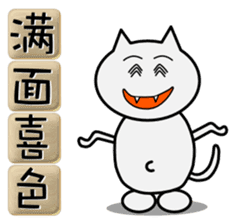 Useful four-character idioms for China sticker #1859988