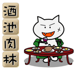 Useful four-character idioms for China sticker #1859991