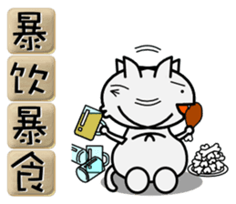 Useful four-character idioms for China sticker #1859992