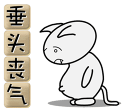Useful four-character idioms for China sticker #1859997
