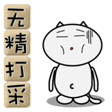 Useful four-character idioms for China sticker #1859998