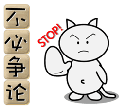 Useful four-character idioms for China sticker #1860004