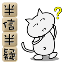 Useful four-character idioms for China sticker #1860005