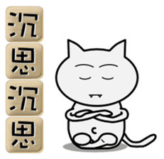 Useful four-character idioms for China sticker #1860006