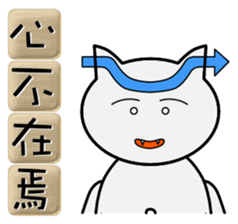 Useful four-character idioms for China sticker #1860009