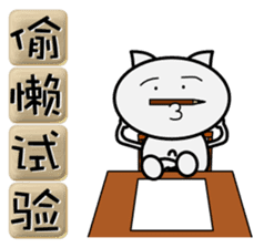Useful four-character idioms for China sticker #1860010