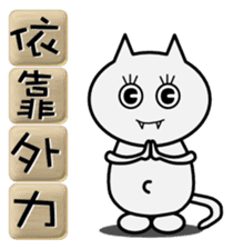 Useful four-character idioms for China sticker #1860011