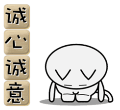 Useful four-character idioms for China sticker #1860012
