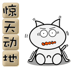 Useful four-character idioms for China sticker #1860013