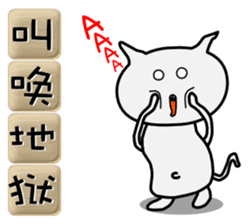 Useful four-character idioms for China sticker #1860015