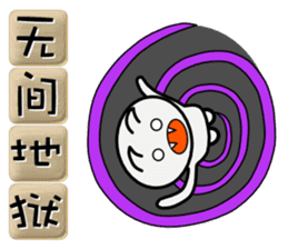Useful four-character idioms for China sticker #1860017