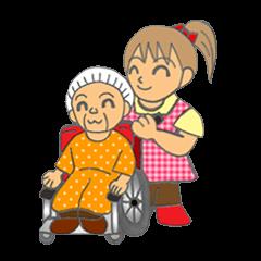 おじいちゃんおばあちゃん大好き