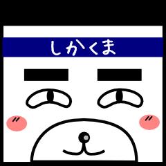 sikakuma