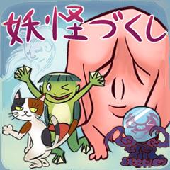 Various Youkai