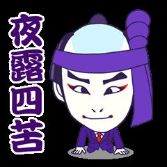 KABUKI  the JAPAN